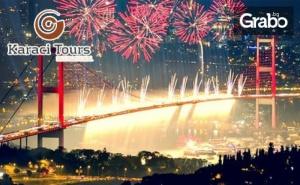 Нова Година в <em>Истанбул</em>! 3 Нощувки със Закуски и Празнична Гала Вечеря в Хотел Mercure Istanbul West Hotel & Convention Center*****