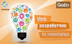 Онлайн курс Web разработчик за начинаещи с 6-месечен достъп