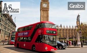 Есенна Екскурзия до Париж, Лондон, Брюксел и Амстердам! 7 Нощувки с 5 Закуски, Плюс Самолетен Транспорт