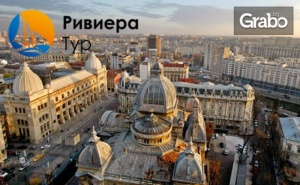 Нова Година в Букурещ! 2 Нощувки със Закуски, Плюс Транспорт