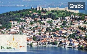 Еднодневна Екскурзия до Скопие и Каньона Матка на 5 или 19 Октомври