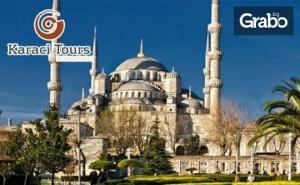 Екскурзия до <em>Истанбул</em>! 2 Нощувки със Закуски, Плюс Транспорт и Посещение на Мол Watergarden Istanbul