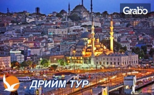 Есенна Екскурзия до <em>Истанбул</em>! 2 Нощувки със Закуски, Плюс Транспорт и Посещение на Одрин