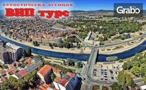 В Сърбия през Октомври! Екскурзия до <em>Ниш</em>, Пирот и Суковски Манастир с Нощувка, Закуска и Транспорт