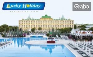 Нова Година в Анталия! 4 Нощувки на База Ultra All Inclusive Plus с Празнична Вечеря в Asteria Kremlin Palace*****