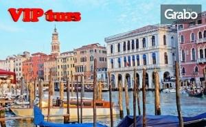 Посети Болоня, Модена, Маранело и Бергамо! 4 Нощувки със Закуски, Плюс Самолетен Транспорт от <em>Варна</em> и Възможност за Венеция