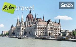 Виж Перлите на Дунава - Белград и <em>Будапеща</em>! 3 Нощувки със Закуски, Плюс Вечеря с Жива Музика и Транспорт