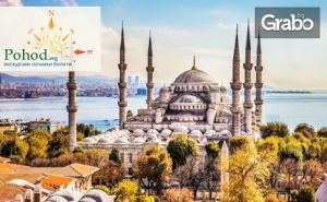 Докосни се до Ориента! Екскурзия до <em>Истанбул</em> с 2 Нощувки със Закуски, Плюс Транспорт и Посещение на Одрин