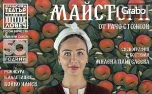 Елен Колева в спектакъла Майстори от Рачо Стоянов - на 28 Септември