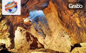 Еднодневна Екскурзия до Дяволското Гърло и Ягодинската <em>Пещера</em> на 6 Октомври