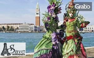 В Италия за 14 Февруари! 3 Нощувки със Закуски и Вечери, Самолетен Билет и Възможност за Верона и Карнавала във <em>Венеция</em>