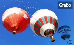Полет в небето край Пловдив! Въздушна разходка с балон за един, двама или трима, плюс заснемане и шампанско