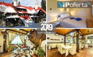Тридневен Пакет със Закуски, Вечери и Празнична Новогодишна Програма + Ползване на Сауна и Парна Баня в Хотел Бреза***, <em>Боровец</em>