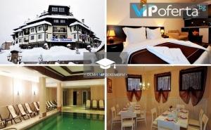 Двудневени Пакети със Закуски и Празнична Вечеря + Спа в Хотел Мария-Антоанета Резиденс, Банско