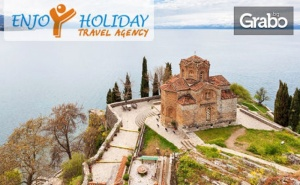 Нова Година в Охрид! 2 Нощувки със Закуски и 1 Вечеря, Плюс Транспорт, Посещение на Скопие и Възможност за Празнична Вечеря