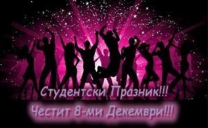 8-Ми Декември в Хотел Амбарица, Горна Оряховица! 1 или 2 Нощувки на човек със Закуски и Празнична Вечеря + Басейни и Релакс Пакет