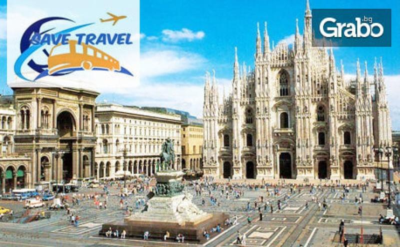 Милано