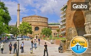Еднодневна Екскурзия до Солун на 7 Декември