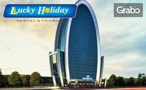 Нова Година в Истанбул! 3 Нощувки със Закуски и Вечери, Едната Празнична, в Хотел Elite Europe World Luxury*****