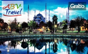Есенна Екскурзия до Истанбул! 2 Нощувки със Закуски, Плюс Транспорт и Посещение на Одрин