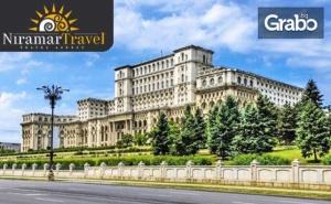 Еднодневна Екскурзия до Букурещ на 26 Октомври, с Посещение на Парламента