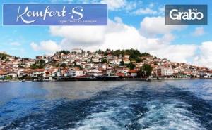 Екскурзия до Охрид! 2 Нощувки със Закуски и 1 Обяд, Плюс Транспорт и Посещение на Струга и Скопие