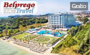 Луксозна почивка в Кушадасъ през 2020г! 7 нощувки на база Ultra All Inclusive в Хотел Amara Sealight Elite*****