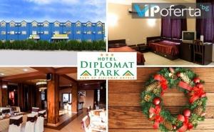 Двудневен Спа Пакет със Закуски и Две Празнични Вечери + Изненади и Подаръци за Най-Малките в Хотел Дипломат Парк*** - гр.луковит