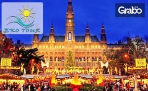 За Нова Година до Будапеща, <em>Виена</em> и Белград! 3 Нощувки със Закуски, Плюс Транспорт