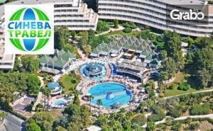 Ранни Записвания за Почивка в <em>Кушадасъ</em> през 2020Г! 5 Нощувки на База All Inclusive в Хотел Grand Blue Sky 4*+