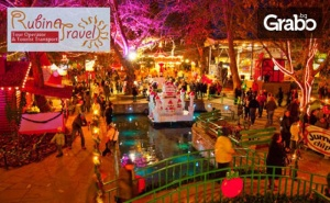 Посети Коледния Град Онирупули! Екскурзия до Гърция с 2 Нощувки със Закуски, Плюс Транспорт