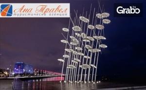 Предколеден Шопинг в <em>Солун</em>! Нощувка със Закуска, Плюс Транспорт и Възможност за Мол Mediterranean Cosmos