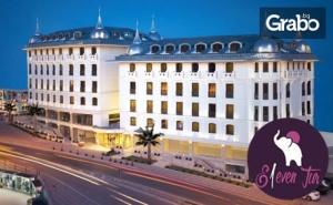 Есен и Зима в Истанбул! Екскурзия с 2 Нощувки със Закуски в Хотел Hurry Inn 5*, Плюс Транспорт