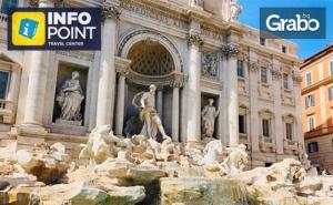 Есенна Екскурзия до <em>Рим</em>! 5 Нощувки със Закуски, Плюс Самолетен Транспорт