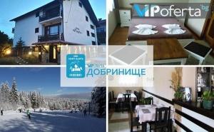 Еднодневен Пакет със Закуска и Вечеря + Лифт Карта за Ски Зона Добринище в Къща за Гости Рафе, Добринище