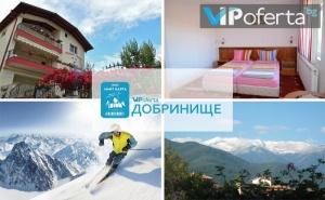 Еднодневен Пакет + Лифт Карта за Ски Зона <em>Добринище</em> в Къща за Гости Таня, <em>Добринище</em>