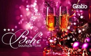 Нова Година за Двама в <em>Кърджали</em>! 2 или 3 Нощувки със Закуски, Плюс Празнична Вечеря