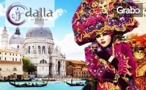 Екскурзия до Лидо Ди Йезоло през Февруари! 3 Нощувки със Закуски, Плюс Транспорт и Възможност за Карнавала във <em>Венеция</em>