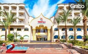 Last Minute Екскурзия до Египет! 7 Нощувки на База All Inclusive в Хотел 5* в Хургада, Плюс Самолетен Транспорт