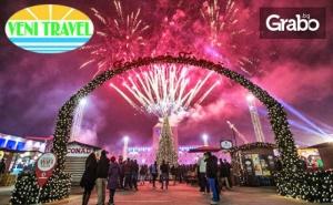 Нова Година в Елбасан и <em>Дуръс</em>! 3 Нощувки със Закуски и Вечери, Едната Празнична с Жива Музика и Dj, Плюс Транспорт