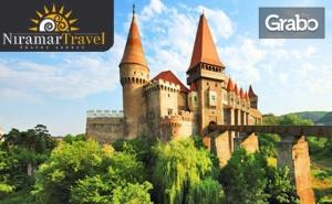 Посети Румъния! Екскурзия до <em>Букурещ</em>, Сибиу, Сигишоара, Синая и Куртя Де Арджеш с 3 Нощувки, Закуски и Транспорт