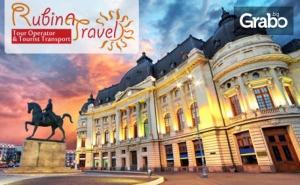 Еднодневна Екскурзия до Букурещ и Посещение Природонаучния Музей на 30 Ноември