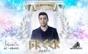 Гръцко Парти с Аристос в Хотел Пампорово 4* - Една Нощувка със Закуска и Вечеря