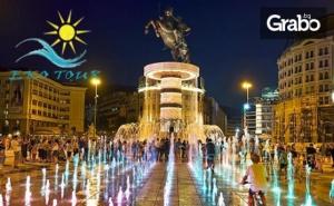За Нова Година в <em>Скопие</em>! 2 Нощувки със Закуски в Хотел 4*, Плюс Транспорт