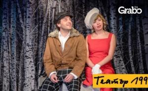 Гледайте Георги Кадурин и Иван Юруков в комедията Ясна поляна - на 17 Октомври