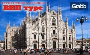 Екскурзия до Милано, Ница и Бергамо! 3 Нощувки със Закуски, Плюс Самолетен Транспорт от <em>София</em> и Възможност за Монако