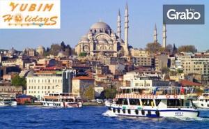 Екскурзия до Истанбул! 2 Нощувки със Закуски, Плюс Транспорт и Посещение на Мол Emaar, Пеещите Фонтани и Одрин