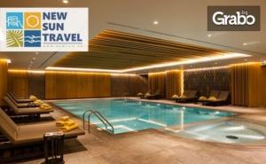 Петзвездна Нова Година в <em>Истанбул</em>! 3 Нощувки със Закуски в Wish More Hotel Istanbul*****
