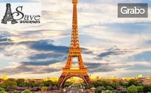 Екскурзия до Париж през Ноември! 7 Нощувки със Закуски, Плюс Самолетен Билет