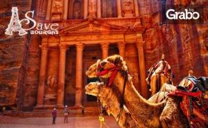 Февруарска Екскурзия до Йордания и Израел! 5 Нощувки със Закуски и Вечери, Плюс Самолетен Транспорт